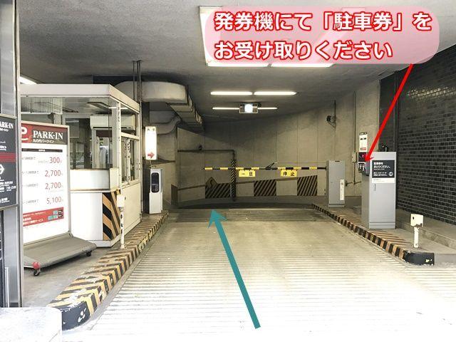 【入庫時】ゲート横の発券機より「駐車券」をお受け取りいただき、駐車スペースへお進みください。