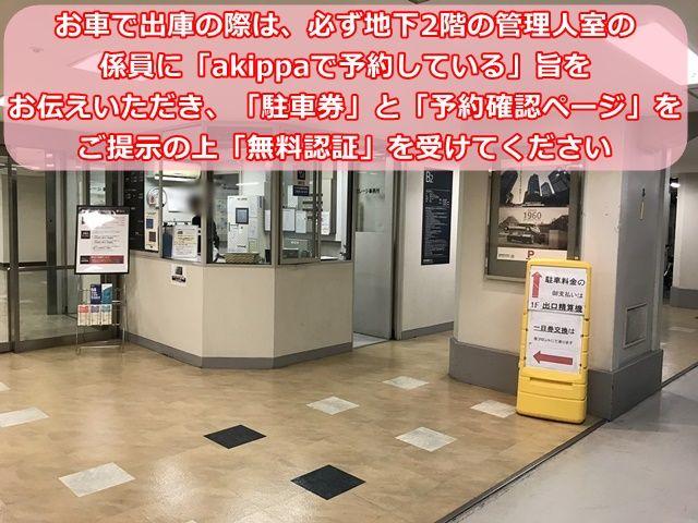 【出庫時】お車にて出庫の際、必ず地下2階の管理人室で係員に「無料認証」を受けた後、出口へとお進みください。
