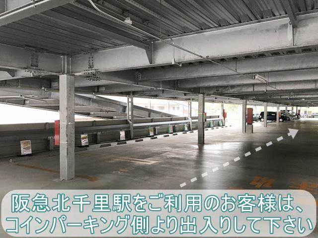 【※要確認※】阪急北千里駅ご利用のお客様は、コインパーキング側より出入りして下さい。
