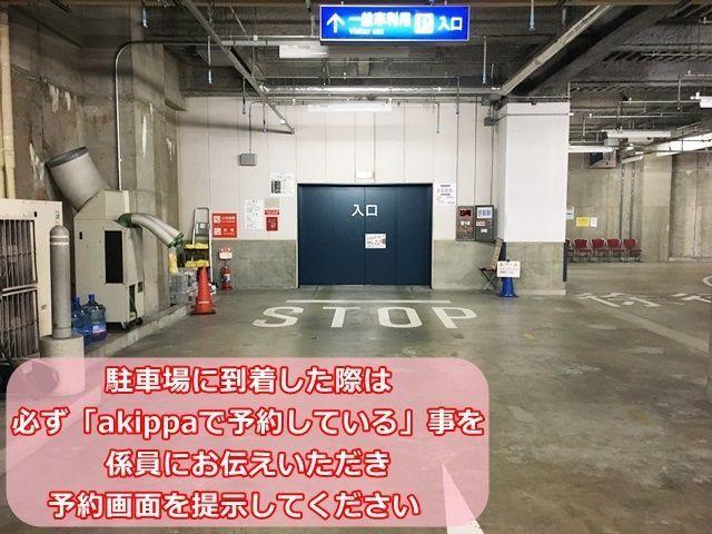 【道順5】ご利用駐車場の写真です。「STOP」の位置で一時停車して、駐車場の係員に、「akippaで予約している」事を係員にお伝えいただき、予約画面を提示してください。