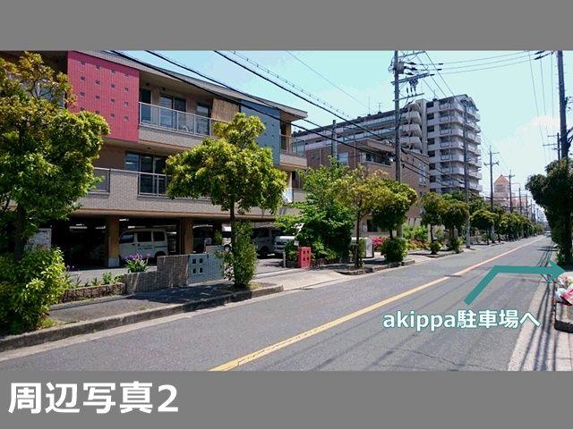 矢印の方向に曲がって、akippa駐車場へ向かって下さい。