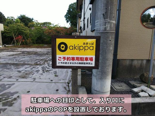駐車場への目印にしてください。