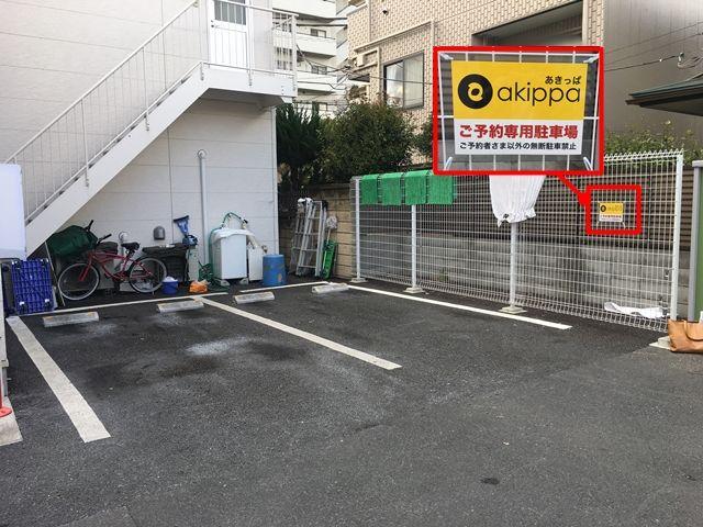 【駐車場内写真】akippaの黄色いPOPが目印です。ご利用前にご確認ください