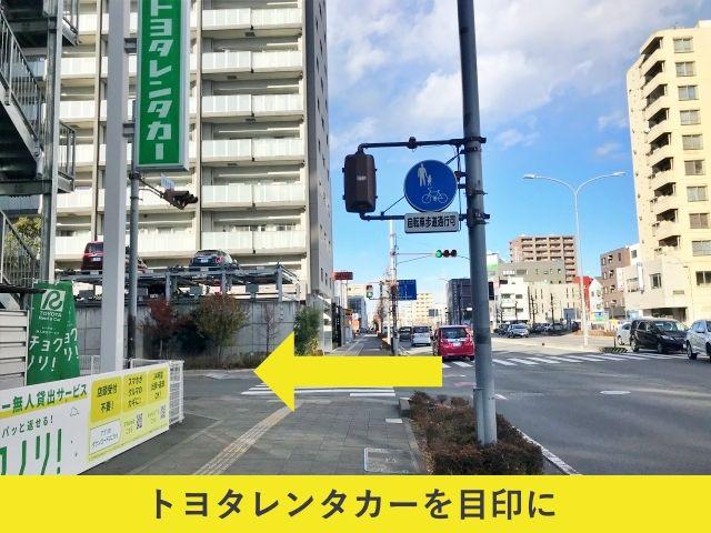 駐車場へのアクセス①:国道354号線 / 東三条通りから来られる場合、トヨタレンタカーの看板を目印にしてください。