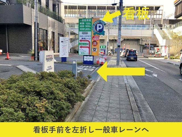 駐車場へのアクセス②:駐車場の看板手前を左折し一般車レーンにお入りください。