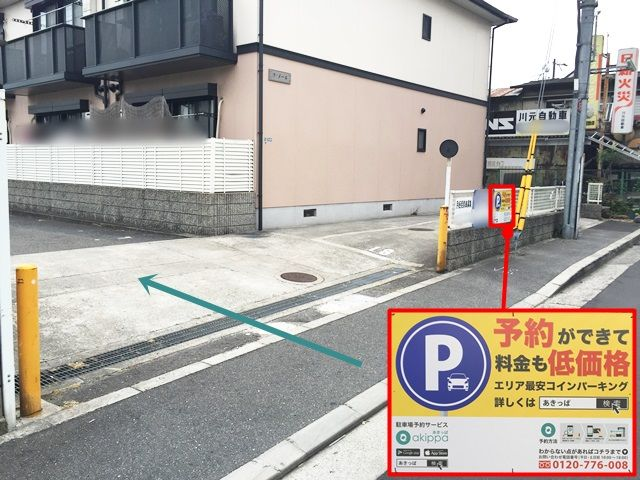 【道順3】駐車場出入口を前にして、右側のフェンスに、「akippaの看板」がありますので、ご確認の上入庫ください。