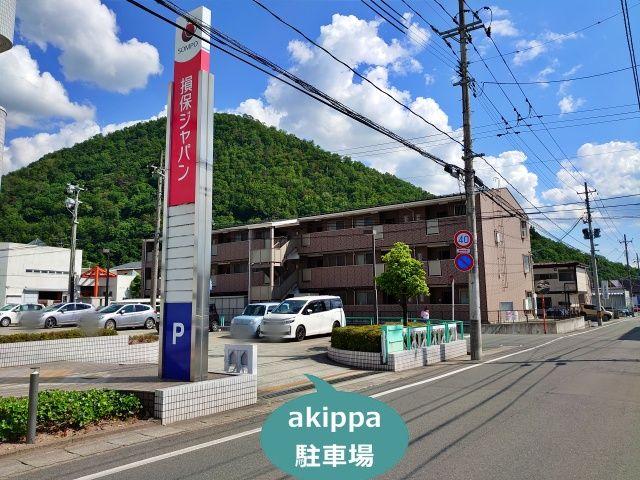 【予約制】akippa 山形ビル駐車場 image