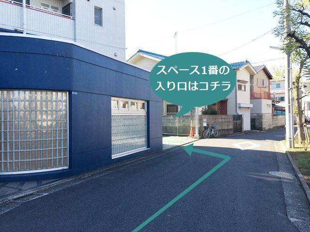 スペース1番の入口が別になるので、お写真を参考に駐車してください
