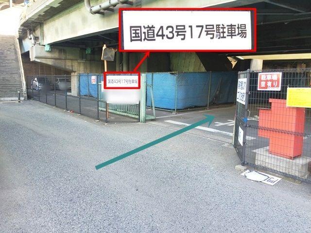 【道順7】予約した駐車場名と看板名に間違いないか確認し、出入口より進入、予約したスペースに駐車してください。