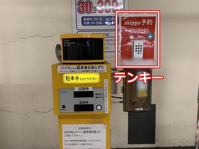 2.【入口ゲート】駐車券を取らずにテンキーを使用し、出庫してください