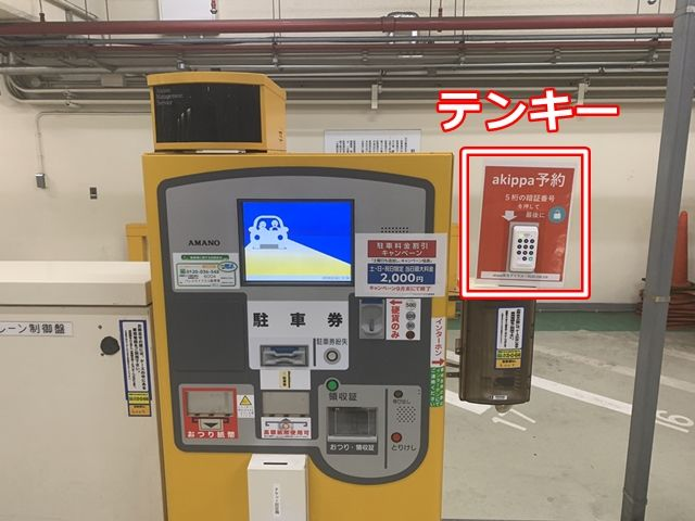 5.【出口ゲート】テンキーを使用し、出庫してください