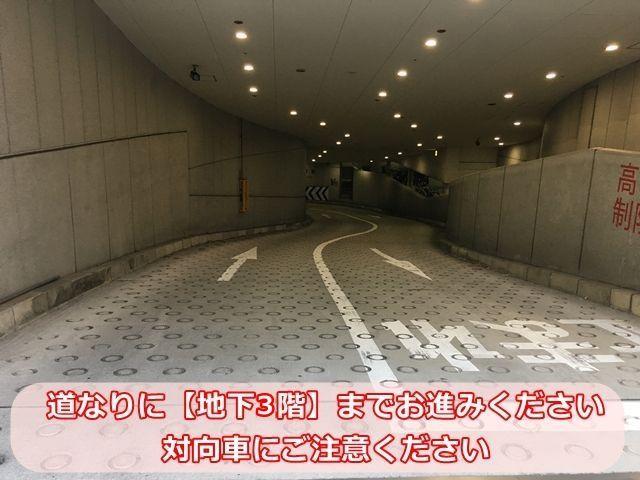 手順1.道なりに「地下3階」までお進みください。対向車にご注意ください。