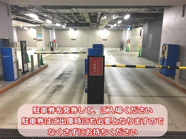 手順2.駐車券を発券して、ご入場ください。駐車券はご出庫時にも必要となりますので、なくさずにお持ちください。