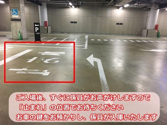 手順3.ご入場後、すぐに係員がお声がけしますので「止まれ」の位置でお待ちください。お車の鍵をお預かりし、係員が入庫いたします。