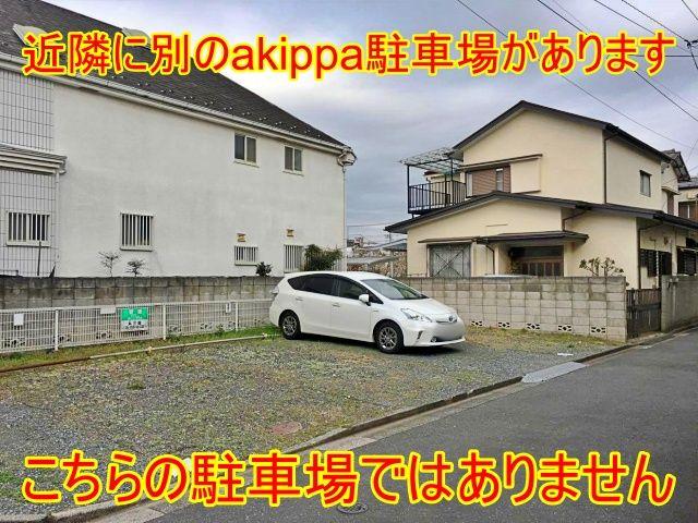 近隣のakippa駐車場にご注意ください