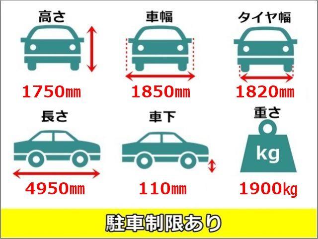 ご予約前に(長さ4950mm,車幅1850mm,タイヤ幅1820mm,高さ1750mm,重さ1900kg)しっかりとご確認ください