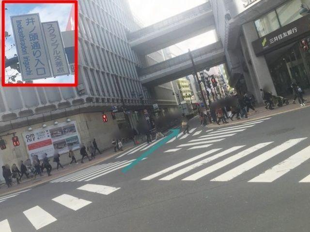 【道順1】井ノ頭通り「井ノ頭通り入口交差点」から西武百貨店の間の道を「西」に直進してください。