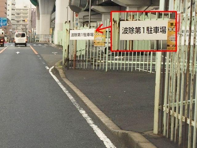 【道順1】駐車場入口写真です。「波除第1駐車場」と看板に書いています。