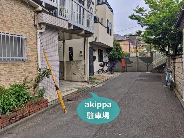 旗の台駅徒歩2分長井邸akippa駐車場