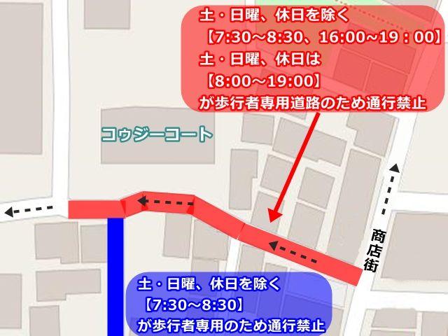 駐車場周辺は時間帯により歩行専用道路になります。予めご確認ください。