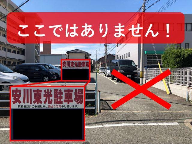 駐車場間違いに、十分にご注意ください。
