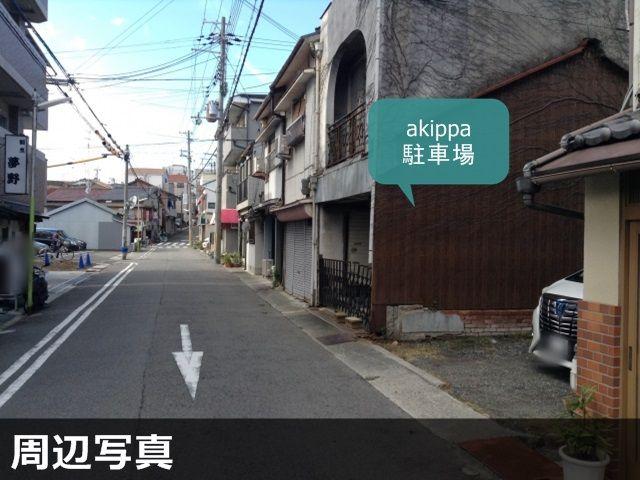 神戸市兵庫区菊水町8丁目3 akipp...