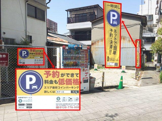 【道順5】駐車場入口部分に「のぼり」、駐車場左手のフェンスに「看板」を設置しておりますので、必ずご確認ください。