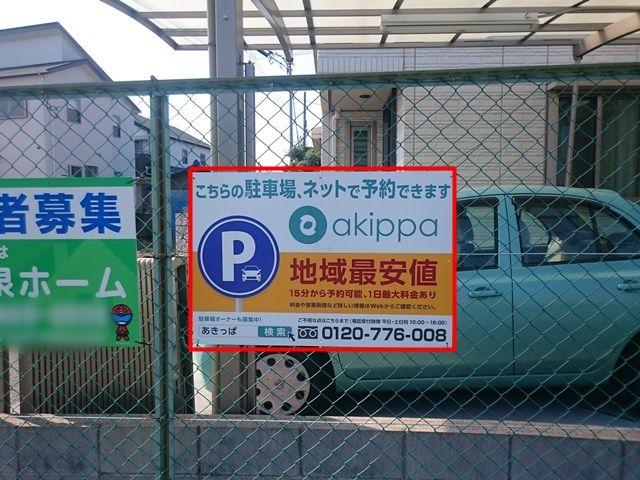◆駐車場入口のフェンスに「akippaの看板」がありますので、ご利用前に必ずご確認ください。