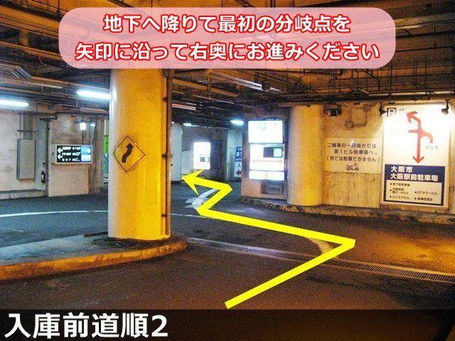 【入庫前道順2】地下へ降りて最初の分岐点を、矢印に沿って右奥へお進みください。