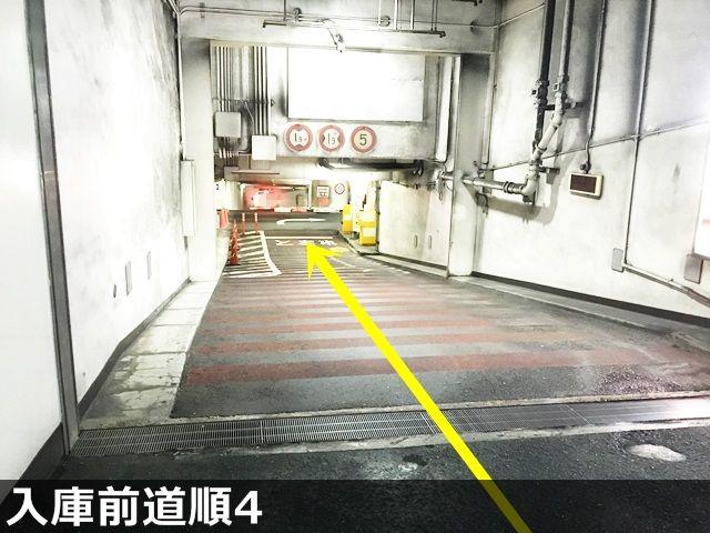 【入庫前道順4】直進していただくとゲートがありますので一時停止してください。