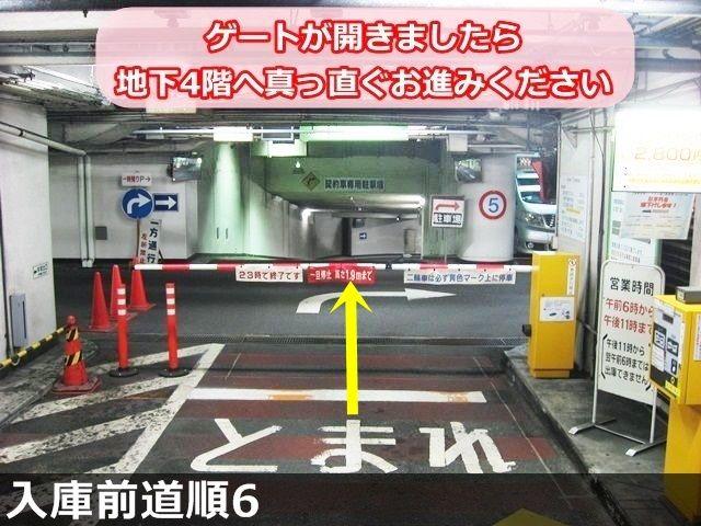 【入庫前道順6】ゲートが開きましたら、真っ直ぐ地下4階までお進みいただき、ご予約時のスペースに駐車してください。