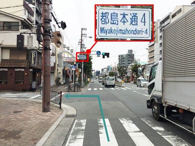 1.「野江4交差点」方面から来られる場合、「都島通」を「西」に直進していただき、「都島本通4交差点」を「左折」してください。