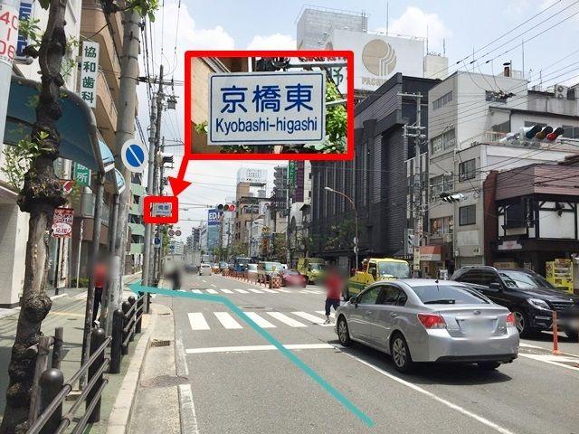 【道順1】京阪国道を「京橋駅」方面から「京橋東交差点」へ「東」にお進みください。