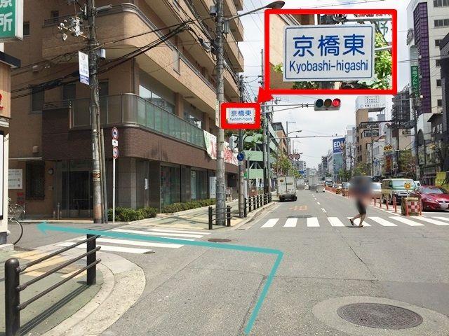 【道順2】「京橋東交差点」を「左折」してください。