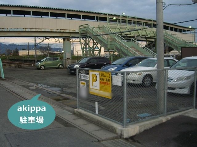 【予約制】akippa 岩宿駅構内駐車場 image