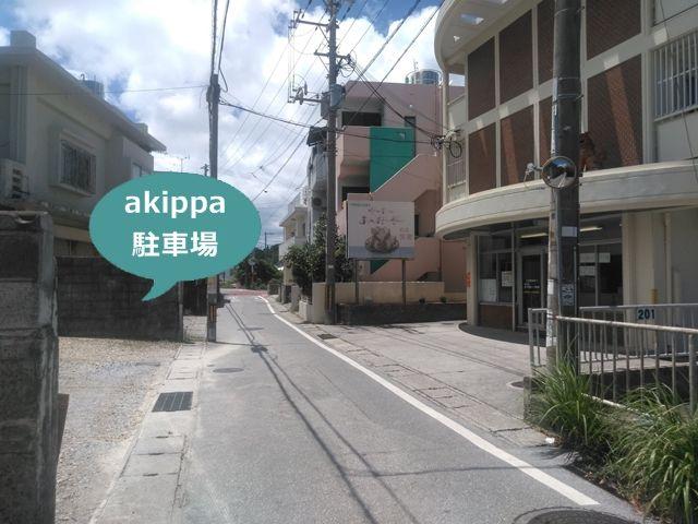 【予約制】akippa 首里久場川駐車場 image
