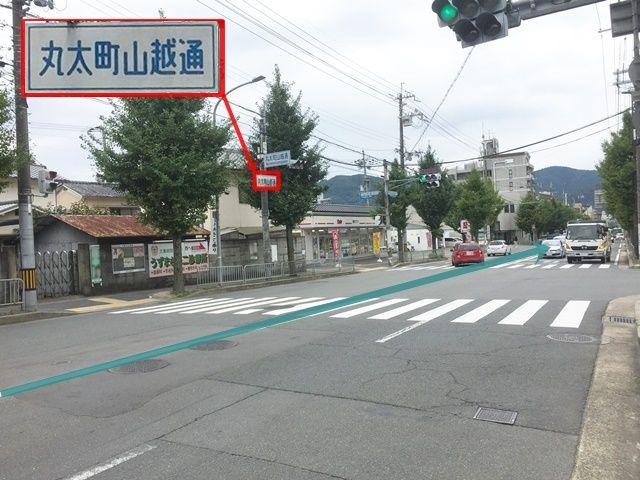 【道順1】府道187号線(丸太町通)「丸太町山越通交差点」を「西」へ直進してください。