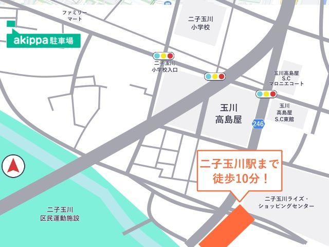 二子玉川駅まで徒歩10分!