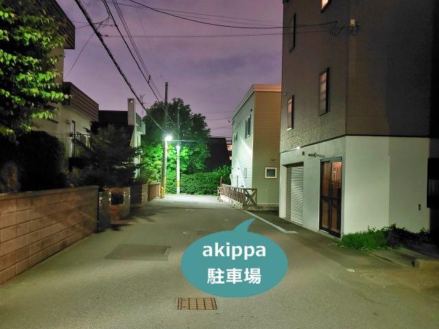 稲垣邸_北海道神宮前駐車場の写真