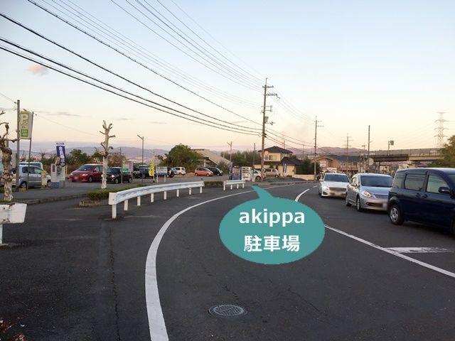 【予約制】akippa 大住ハヤマ駐車場 image