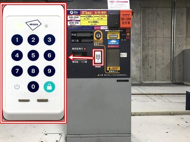 【手順3】出口ゲートにも「テンキー」を設置しています。「暗証番号5桁」を入力後、鍵マークを押してください