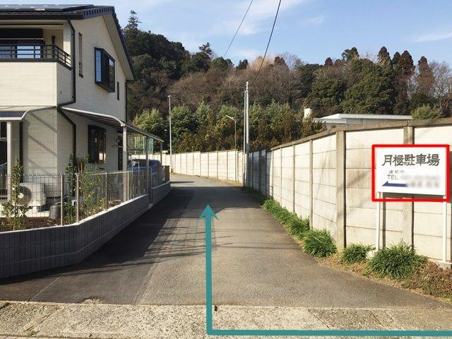 【道順2】右側に駐車場の看板がございますので確認し、「右折」してください。