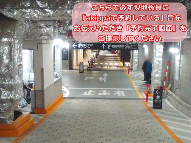 【入庫1】入り口から建物内案内に従って進み、写真の位置で停車して係員に「akippaで予約している」旨をお伝えいただき、「akippa予約完了画面」をご提示してください。