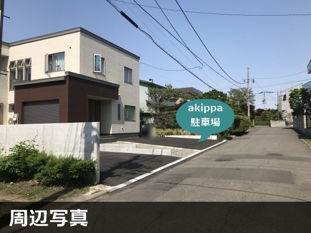 【予約制】akippa 真駒内曙町4丁目付近駐車場【利用時間:8:00-22:30】(3)の写真URL1