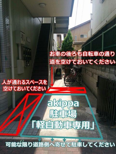 階段前通路とお車の後ろは人と自転車が通ります。空けておいてください。