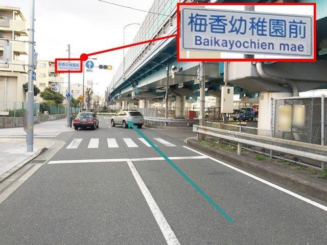 【道順1】「梅香幼稚園前交差点」を「東南」へお進みください。