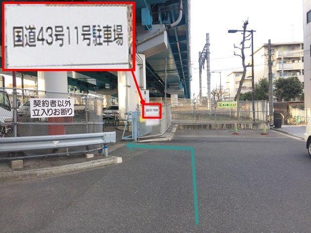 【道順7】左折すると「左側」に「駐車場入口」があります。
