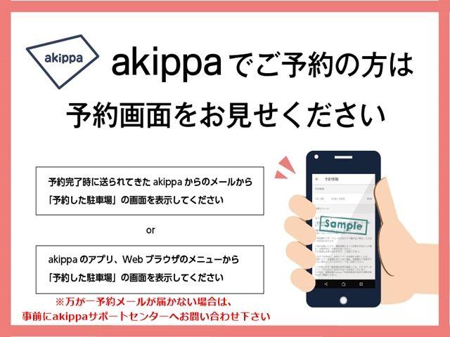 万が一予約メールが届かない場合は、事前にakippaサポートセンターへお問い合わせ下さい