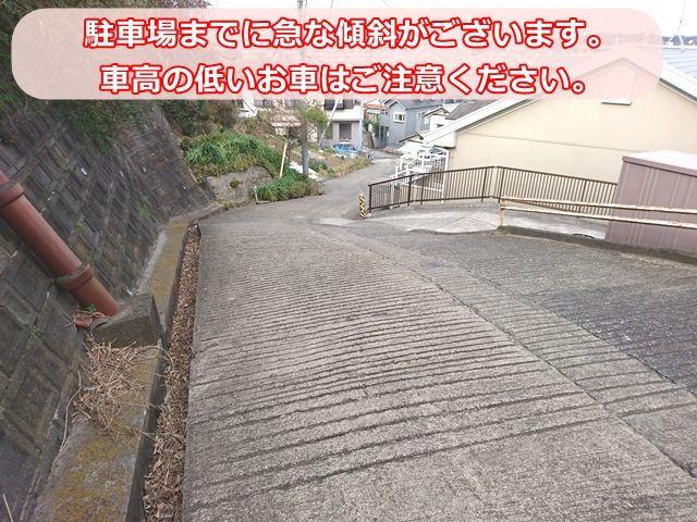 駐車場までに急な傾斜がございます。車高の低いお車はご注意ください。