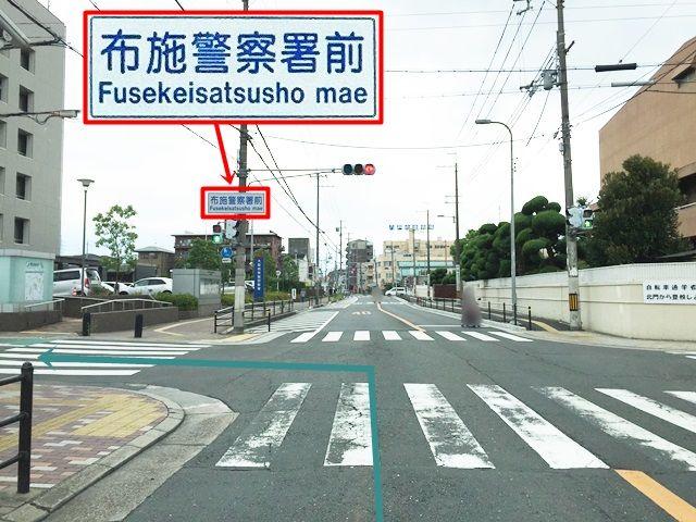 【道順1】府道2号線を「八戸ノ里」駅から南へ向かって進み、「布施警察署前交差点」を「左折」してください。